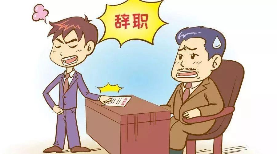 按照劳动法辞职提前要多久向用人单位提出申请?